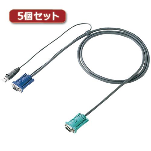 5個セット サンワサプライ パソコン自動切替器用ケーブル(1.8m) SW-KLU180X5