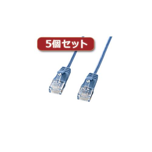 5個セット サンワサプライ カテゴリ6準拠極細LANケーブル (ブルー、15m) KB-SL6-15BLX5