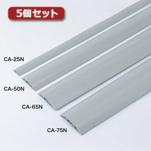 5個セット サンワサプライ ソフトケーブルカバー CA-50NX5