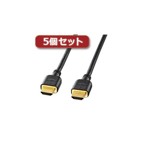 5個セット サンワサプライ ハイスピードHDMIケーブル KM-HD20-15HX5