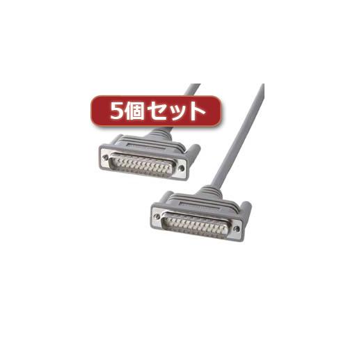 5個セット サンワサプライ RS-232Cケーブル(25pin/クロス・同期通信・1.5m) KRS-117KX5
