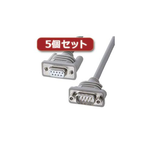 5個セット サンワサプライ RS-232C延長ケーブル(4m) KRS-443FM4KX5