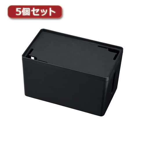 5個セット サンワサプライ ケーブル&タップ収納ボックス CB-BOXP1BKN2X5
