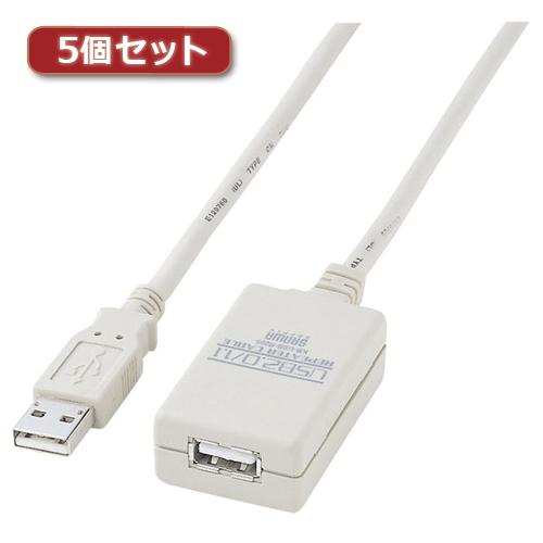 5個セット サンワサプライ USB2.0リピーターケーブル(5m) KB-USB-R205X5