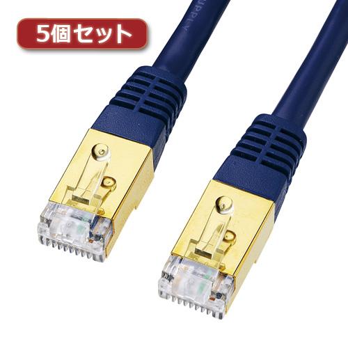 5個セット サンワサプライ カテゴリ7LANケーブル0.2m KB-T7-002NVNX5