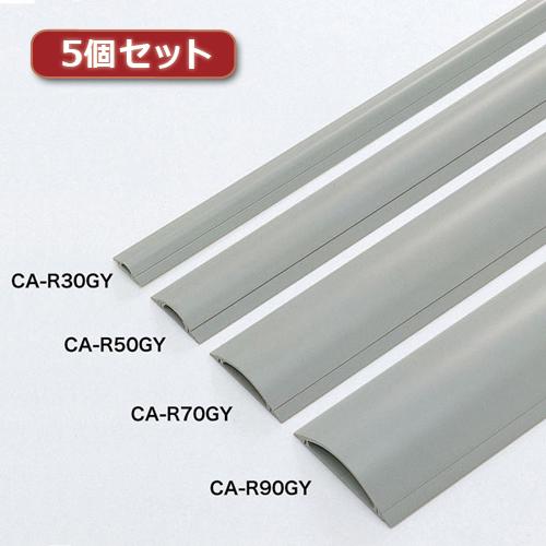 5個セット サンワサプライ ケーブルカバー(グレー、2m) CA-R50GY2X5