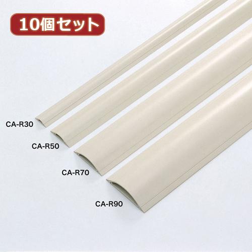 10個セットサンワサプライ ケーブルカバー(アイボリー) CA-R70X10