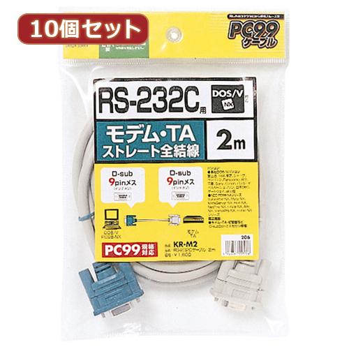 10個セットサンワサプライ RS-232Cケーブル(モデム・TA用・2m) KR-M2X10