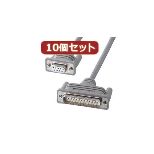 10個セットサンワサプライ RS-232Cケーブル(クロス・0.75m) KRS-423XF-07KX10