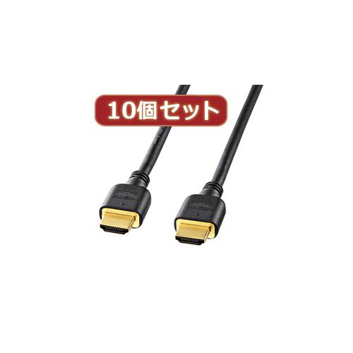 10個セットサンワサプライ ハイスピードHDMIケーブル KM-HD20-07HX10