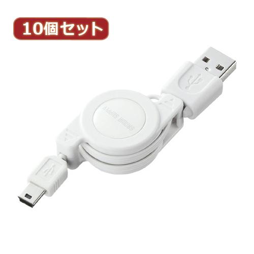 10個セット サンワサプライ 巻き取りUSB2.0モバイルケーブル(A-miniB用、ホワイト) KU-M08MB5WX10