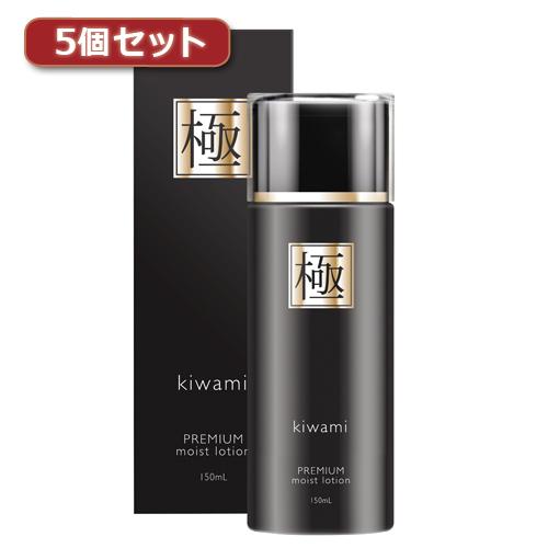 5個セット極 プレミアムモイストローション premium moist lotion EV96454X5