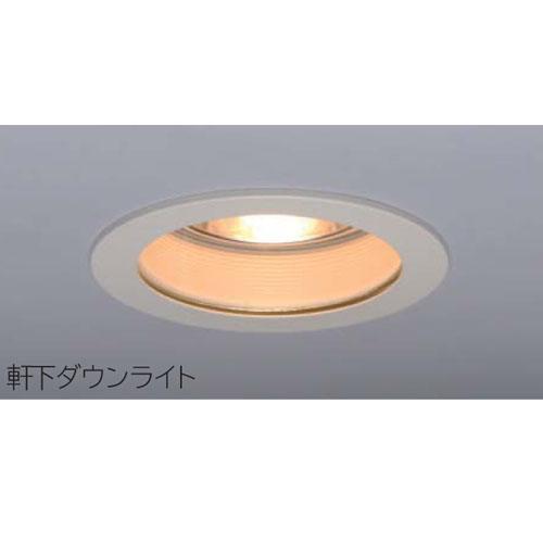 日立 住宅用LED器具軒下ダウンライト (LED電球別売) LLDWS4632E