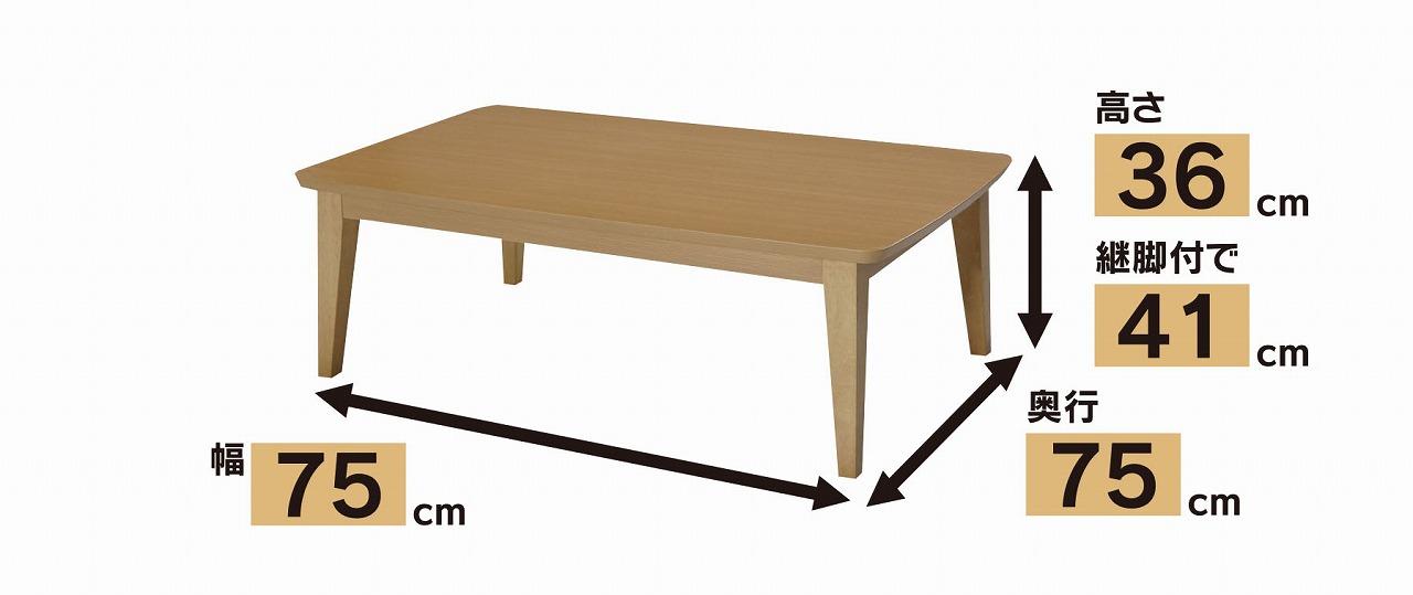 こたつおしゃれ 北欧風デザインコタツ 正方形 75×75cm ジェット75