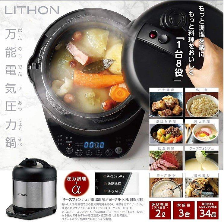 LITHON 電気圧力なべ KLPT-02AB