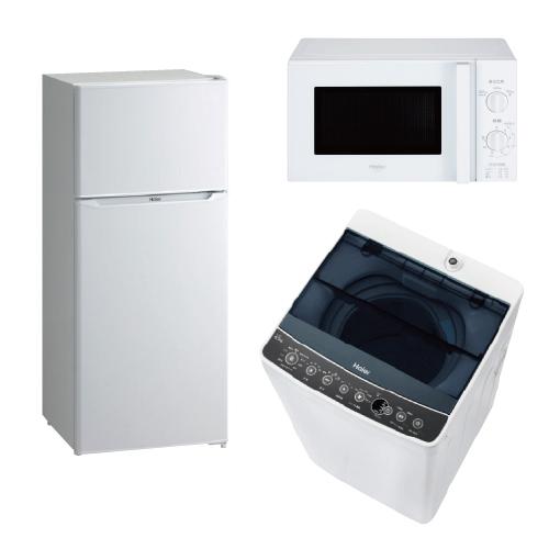新生活 一人暮らし 家電セット 冷蔵庫 洗濯機 電子レンジ 3点セット 東日本地域専用 ハイアール 2ドア冷蔵庫 ホワイト色 130L 全自動洗濯機 洗濯4.5kg 電子レンジ ホワイト 17L 50Hz 設置料金別途