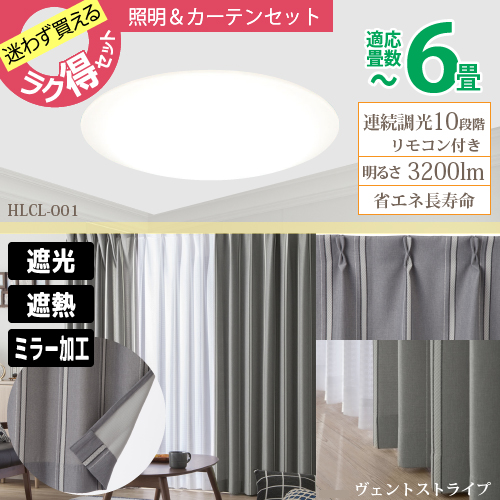 カーテン 4枚セット 厚手 レース セット 遮光性 遮熱ミラー ヴェントライン 100×178cm + ledシーリングライト 6畳 HLCL-001 新生活 家電セット