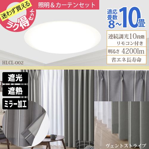 カーテン 4枚セット 厚手 レース セット 遮光性 遮熱ミラー ヴェントライン 100×178cm + ledシーリングライト 8-10畳 HLCL-002 新生活 家電セット