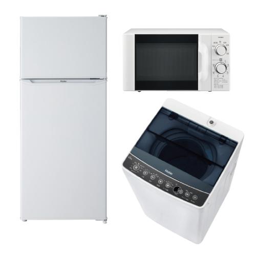 新生活 一人暮らし 家電セット 冷蔵庫 洗濯機 電子レンジ3点セット 東日本地域専用 ハイアール 2ドア冷蔵庫 ホワイト色 130L 全自動洗濯機 洗濯4.5kg 電子レンジ ホワイト 17L50Hz
