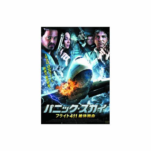 ARC 売り出し パニック スカイ 10%OFF 絶体絶命 フライト441 DVD
