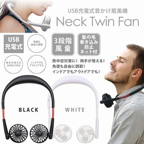 扇風機おしゃれ充電式首かけネックツインファンNeckTwinFanHE-NTF001Bブラック