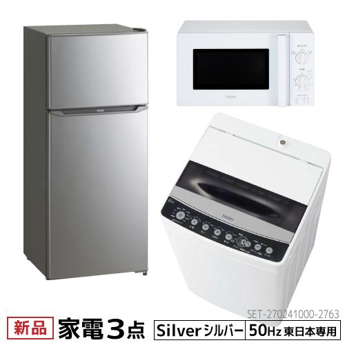 新生活 一人暮らし 家電セット 冷蔵庫 洗濯機 電子レンジ 3点セット 東日本地域専用 ハイアール 2ドア冷蔵庫 シルバー色 130L 全自動洗濯機 洗濯4.5kg 電子レンジ ホワイト 17L 50Hz 設置料金別途 JR-N130AS+JW-C45DK+JM-17H-50W