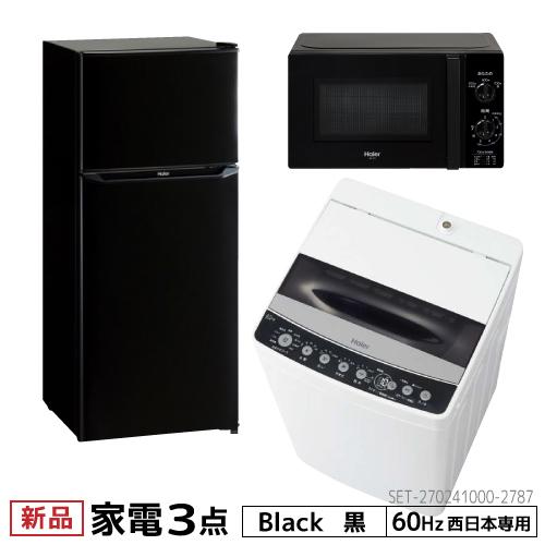 新生活 一人暮らし 家電セット 冷蔵庫 洗濯機 電子レンジ 3点セット 西日本地域専用 ハイアール 2ドア冷蔵庫 ブラック色 130L 全自動洗濯機 洗濯4.5kg 電子レンジ ブラック 17L60Hz 設置料金別途