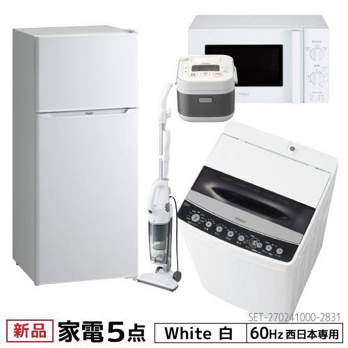 新生活 家電セット 冷蔵庫 洗濯機 電子レンジ 炊飯器 掃除機 5点セット 西日本地域専用 ハイアール 2ドア冷蔵庫 ホワイト色 130L 全自動洗濯機 洗濯4.5kg 電子レンジ ホワイト 17L60Hz 炊飯器 3合 スティッククリーナー 設置料金別途