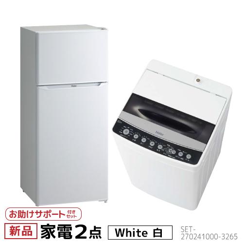 設置 サポート 新生活応援 家電セット 新生活 一人暮らし 家電セット 冷蔵庫 洗濯機2点セット ハイアール 2ドア冷蔵庫 ホワイト色 130L 全自動洗濯機 洗濯4.5kg