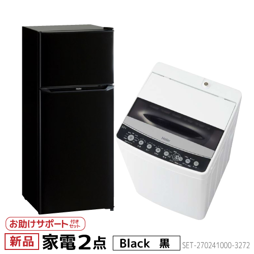 設置 サポート 新生活 一人暮らし 家電セット 冷蔵庫 洗濯機2点セット  ハイアール 2ドア冷蔵庫 ブラック色 130L 全自動洗濯機 洗濯4.5kg