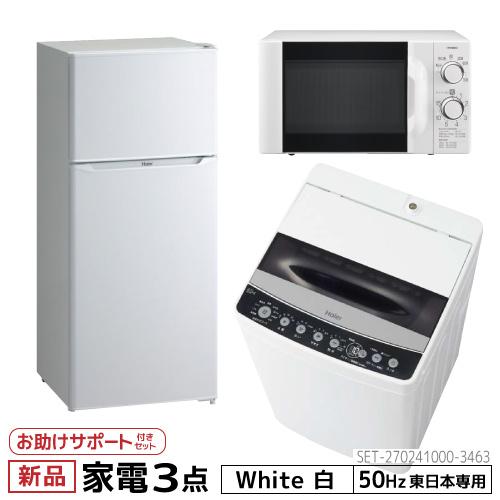 設置 サポート 新生活 一人暮らし 家電セット 冷蔵庫 洗濯機 電子レンジ3点セット 東日本地域専用 ハイアール 2ドア冷蔵庫 ホワイト色 130L 全自動洗濯機 洗濯4.5kg 電子レンジ ホワイト 17L 50Hz