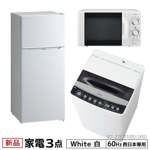 新生活 一人暮らし 家電セット 冷蔵庫 洗濯機 電子レンジ 3点セット 西日本地域専用 ハイアール 2ドア冷蔵庫 ホワイト色 130L 全自動洗濯機 洗濯4.5kg 電子レンジ ホワイト 17L60Hz 設置料金別途