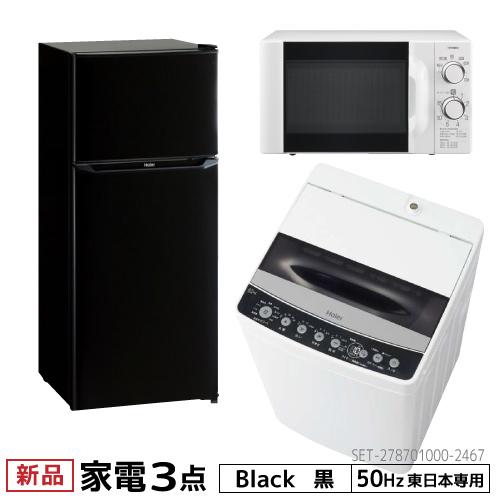 新生活 一人暮らし 家電セット 冷蔵庫 洗濯機 電子レンジ3点セット 東日本地域専用 ハイアール 2ドア冷蔵庫 ブラック色 130L 全自動洗濯機 洗濯4.5kg 電子レンジ ホワイト 17L50Hz 設置料金別途
