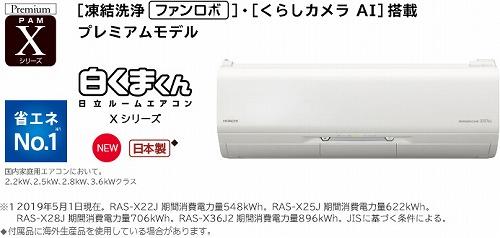 【標準工事込エアコン】 日立 HITACHI RAS-X28J W エアコン 10畳 単相100V Xシリーズ 白くまくん