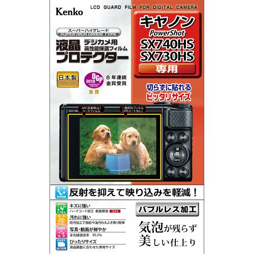 <title>ケンコーKPL-CPSSX740HS液晶プロテクターキヤノンPowerShotSX740HS デポー SX730HS用KPLCPSSX740HS</title>