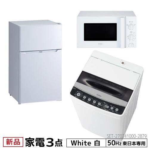 新生活家电 3件组合 冰箱 洗衣机 微波炉 日本关东地区专用 白色冰箱 85L 全自洗衣机 可洗4.5kg 微波炉17L 安装需另收费
