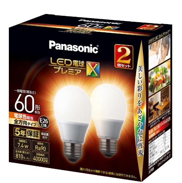 LED電球プレミアXE2660形相当電球色相当全方向タイプ2個セットパナソニックLDA7LDGSZ62T