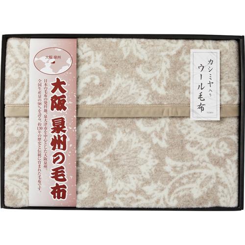 ジャカード織カシミヤ入りウール毛布(毛羽部分) L3195556