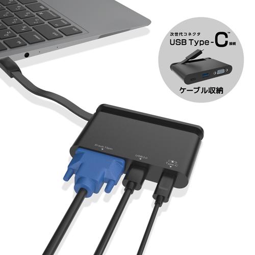 エレコム Type-Cドッキングステーション/PD対応/充電&データ転送用Type-C1ポート/USB(3.0)1ポート/D-sub1ポート/ケーブル収納/ブラック DST-C07BK