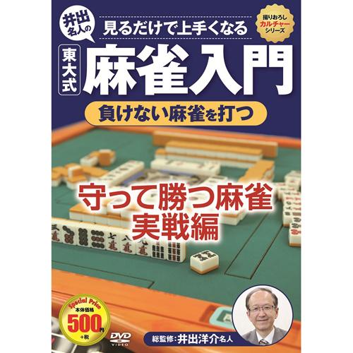 <title>コスミック出版 麻雀入門 負けない麻雀を打つ ギフ_包装</title>