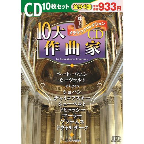 新品 コスミック出版 珠玉のクラシックコレクション 直営限定アウトレット 10大作曲家