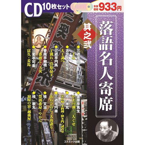 おすすめ特集 5☆好評 コスミック出版 落語名人寄席 其之弐