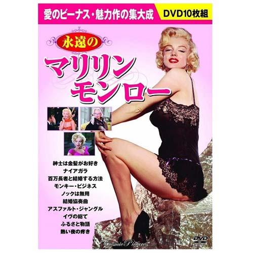 <title>コスミック出版 永遠のマリリン モンロー オリジナル</title>