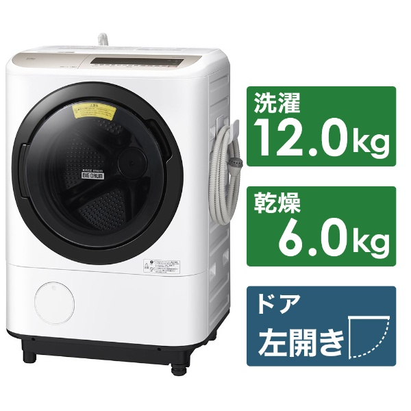 ドラム式洗濯乾燥機 ホワイト 洗濯12.0kg /乾燥6.0kg ヒーター乾燥(水冷・除湿タイプ) 左開き 日立 BD-NV120EL