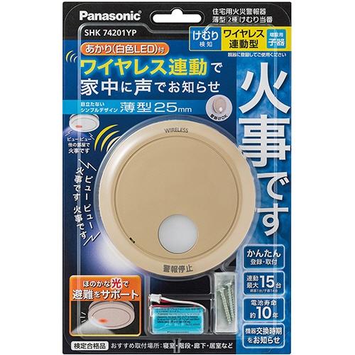 けむり当番薄型2種(電池式) パナソニック SHK74201YP