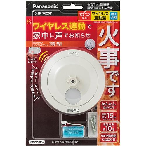 ねつ当番薄型定温式 (電池式) パナソニック SHK7620P
