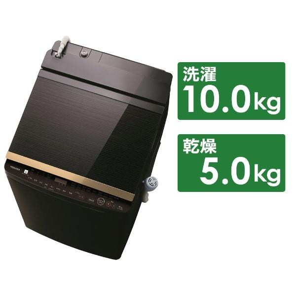 洗濯機 グレインブラウン 洗濯/乾燥容量:10/5kg 東芝 AW-10SV8