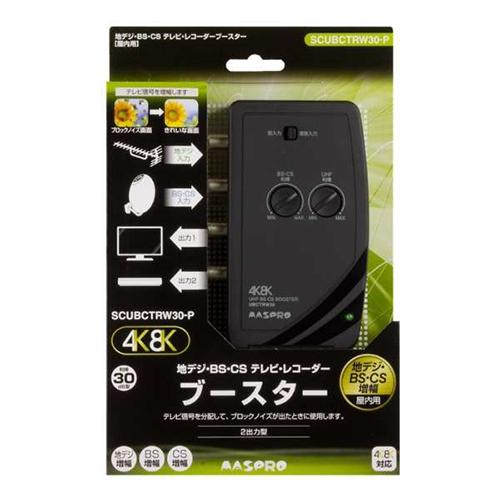 マスプロ電工 MASPRO SCUBCTRW30-P 卓上ブースター