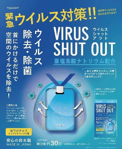 空間除菌 VIRUS SHUT OUT東亜産業 ウィルス シャットアウト TVSO-01