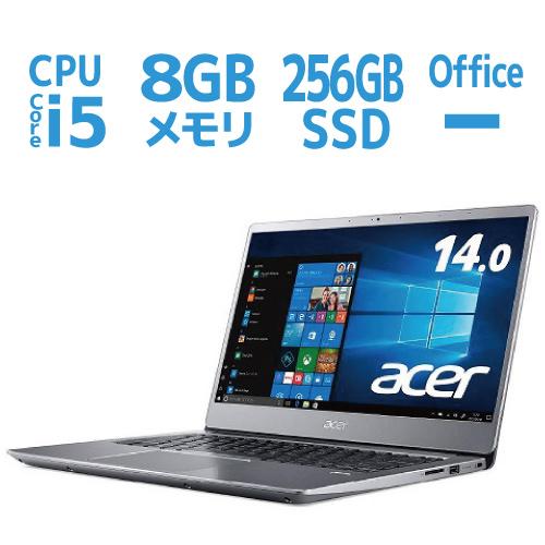 ノートパソコン 新品 Windows10 Home Core i5 SSD256GB メモリ8GB 14.0型 エイサー Swift 3 SF314-56-H58U/S スパークリーシルバー